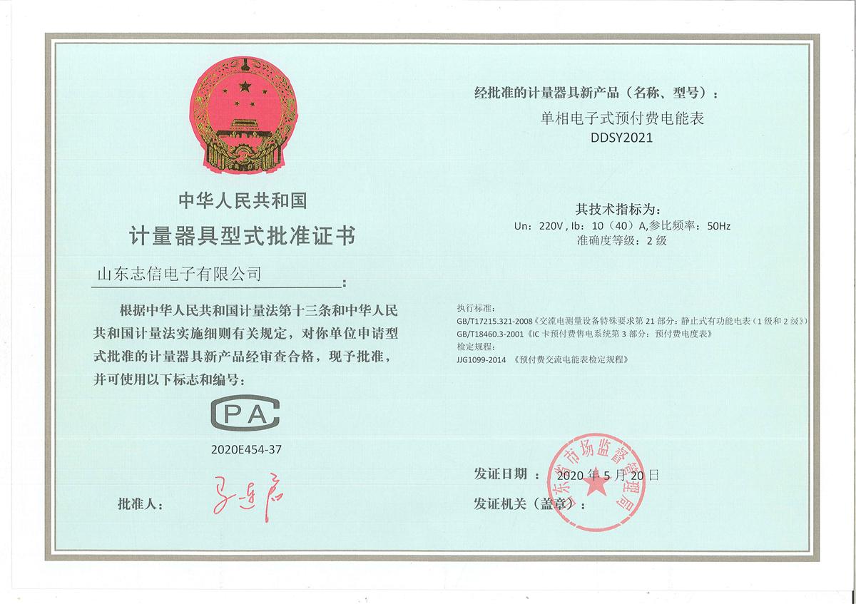 单相电表计量批准证书