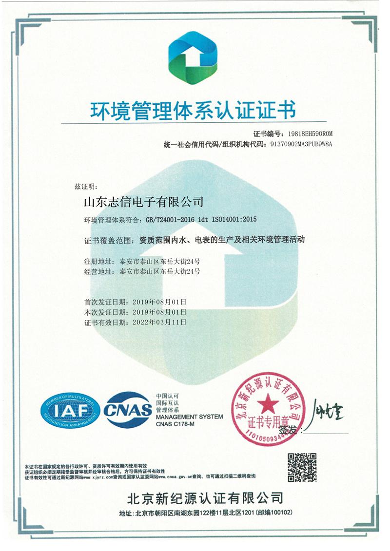 9000健康管理体系证书