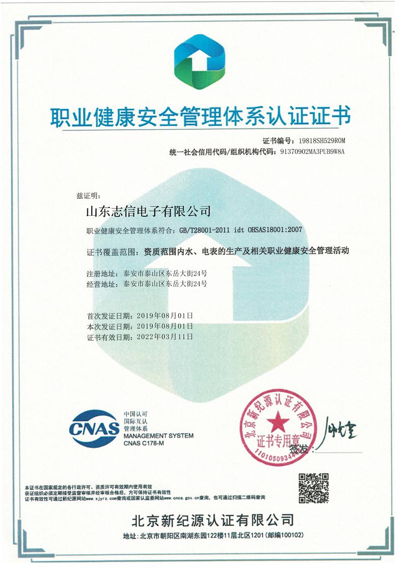 9000环境质量管理体系证书