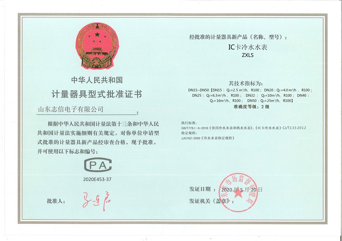 IC卡冷水表计量批准证书