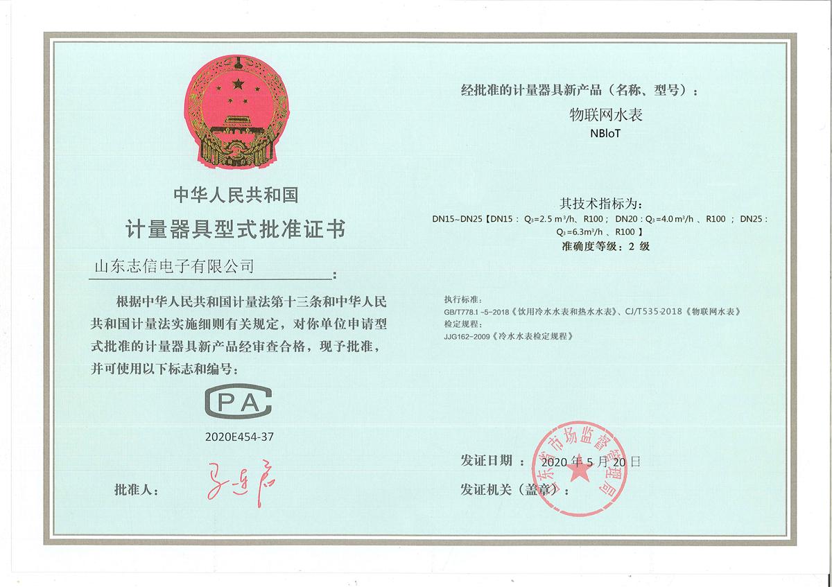 网联网水表计量批准证书