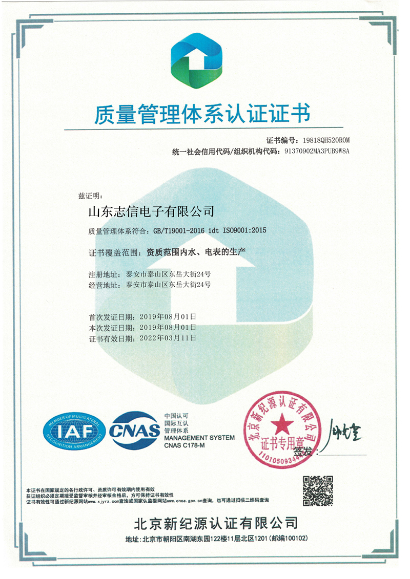 9000质量管理体系证书